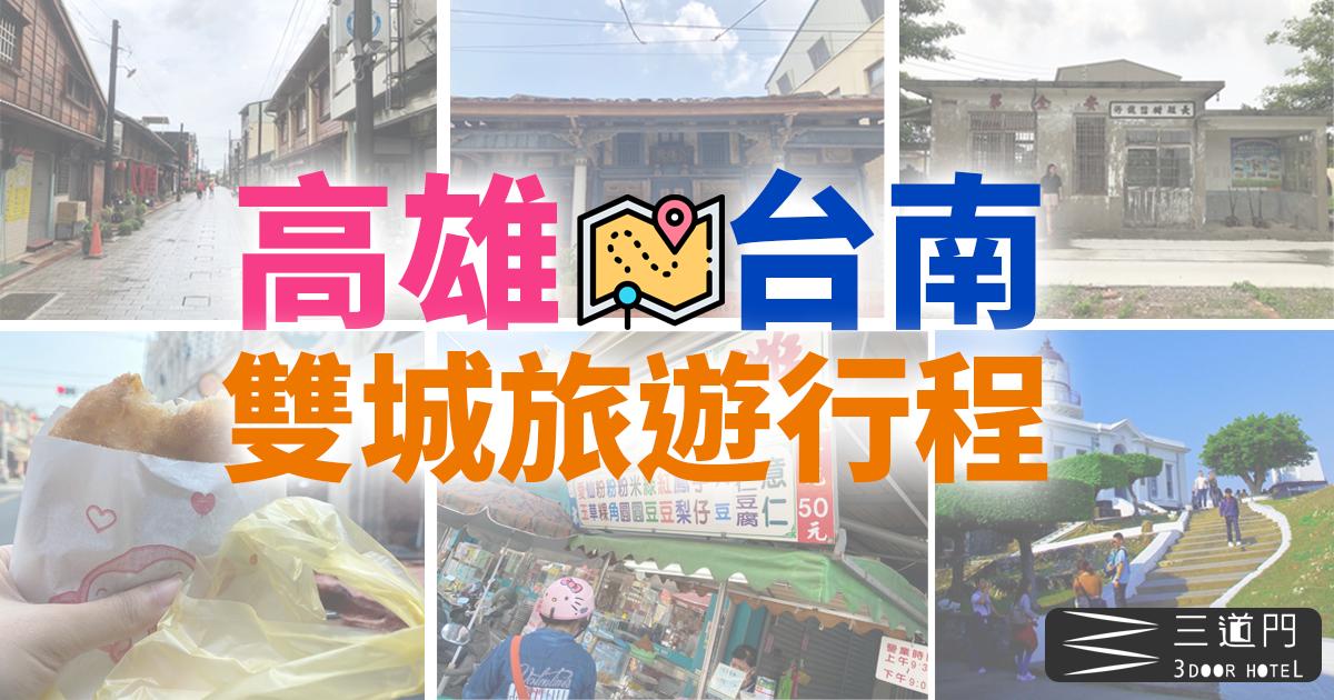 【2021年國慶煙火旅遊行程推薦】高雄台南雙城旅遊行程