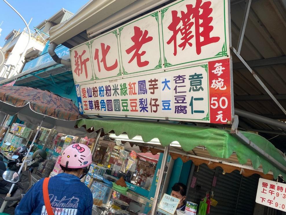 台南美食 | 新化老攤雞蛋糕