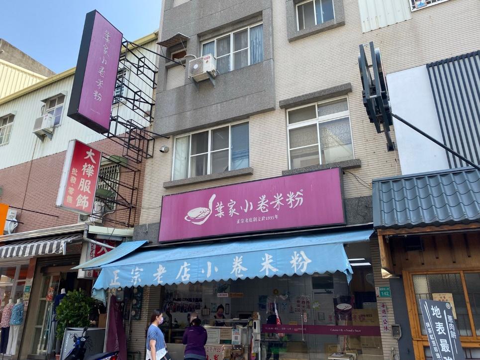 台南美食 | 葉家小卷米粉湯