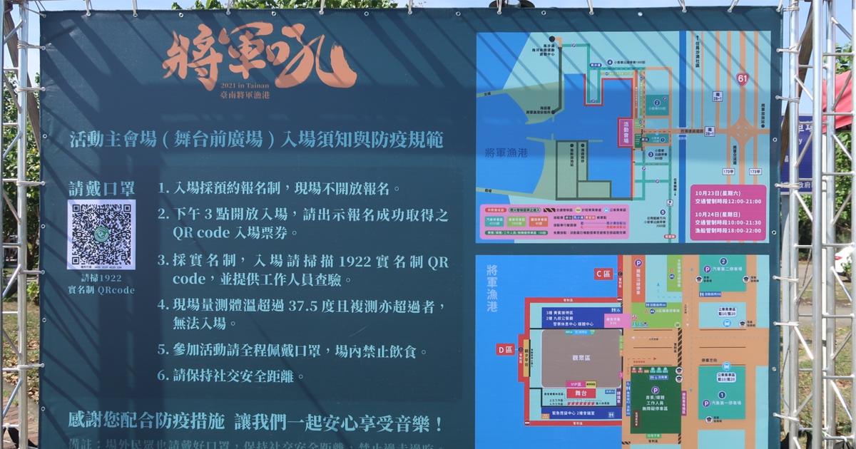 2021台南夏季音樂節-將軍吼演唱會| 台南將軍景點美食懶人包